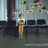 Альбом: Стріли Амура